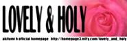 アキフミ・H 旧ホームページ